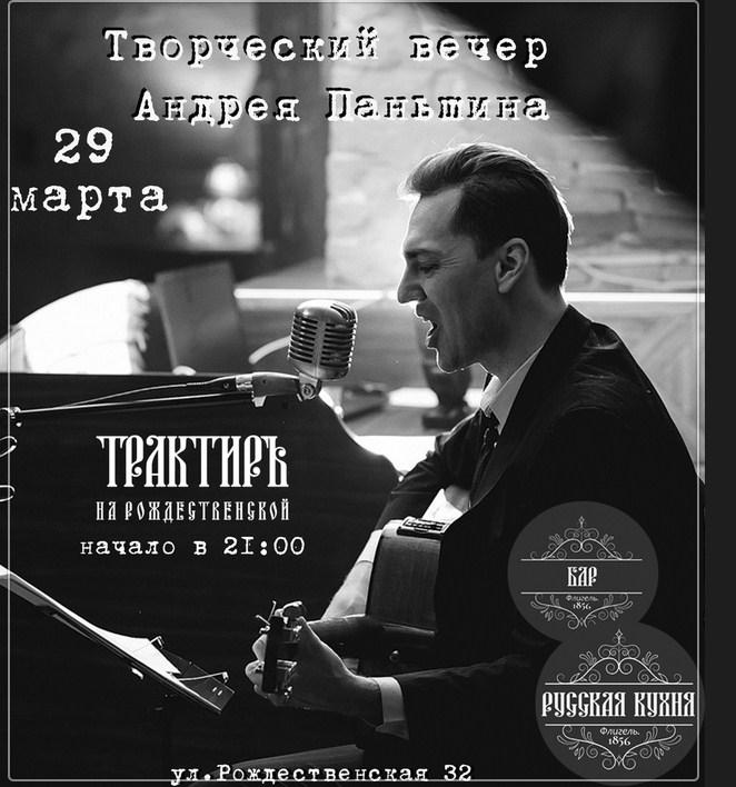 Творческий вечер Андрея Паньшина в Трактире