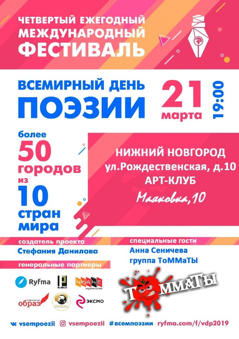 Международный фестиваль «Всемирный День Поэзии»