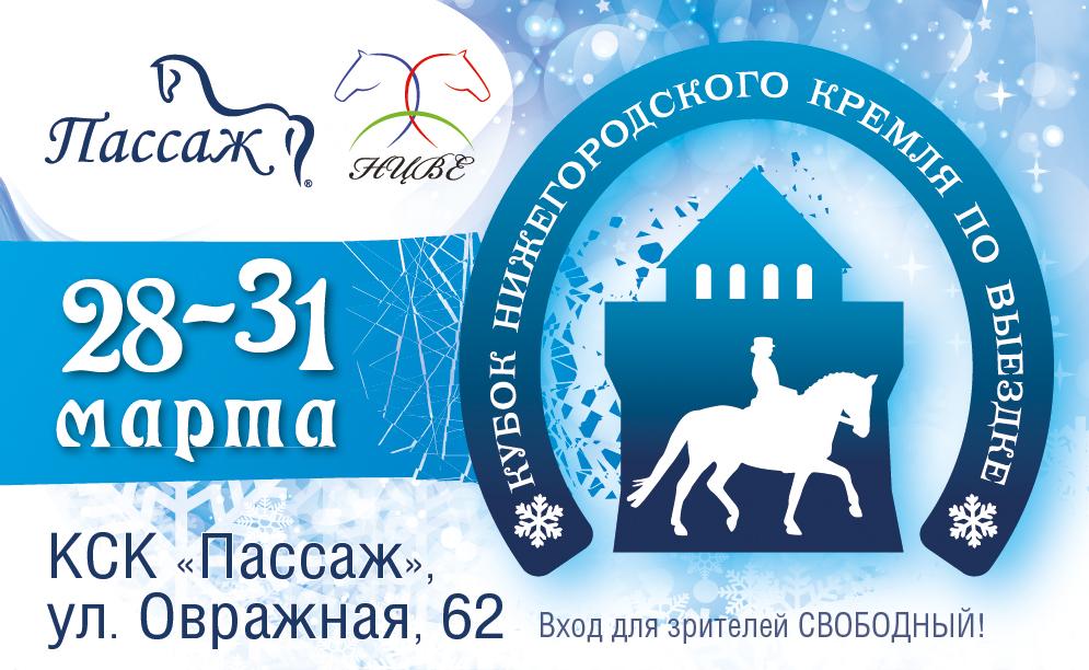 Зимний Кубок Нижегородского Кремля по выездке