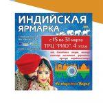 ярмарка индийских товаров «Жемчужина Индии»