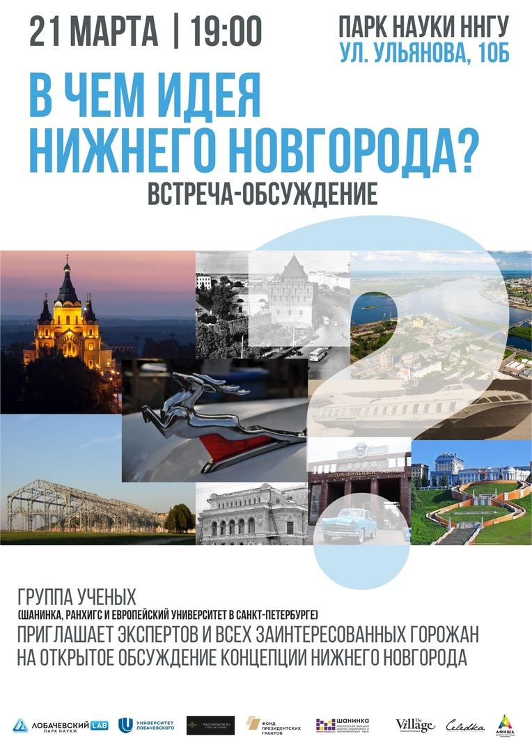 Встреча-обсуждение В чем идея Нижнего Новгорода?