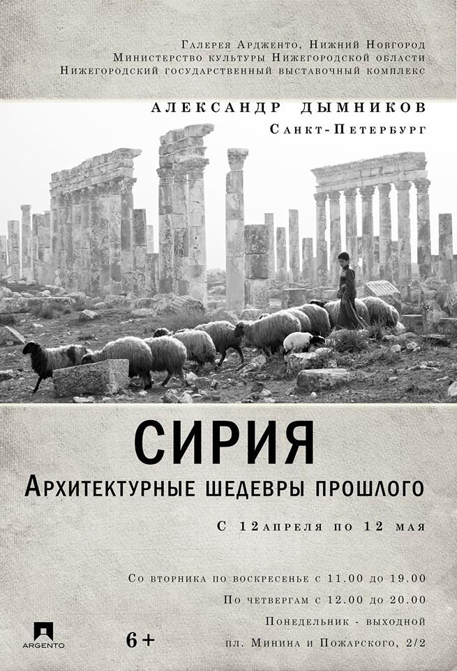 выставка Сирия. Архитектурные шедевры прошлого