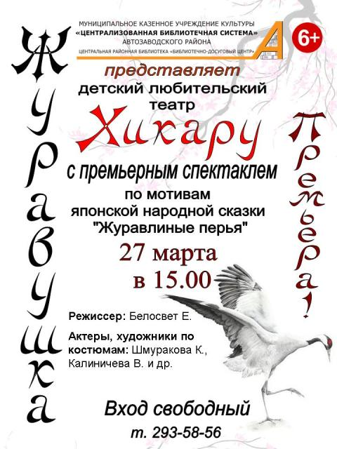 Спектакль «Журавушка»