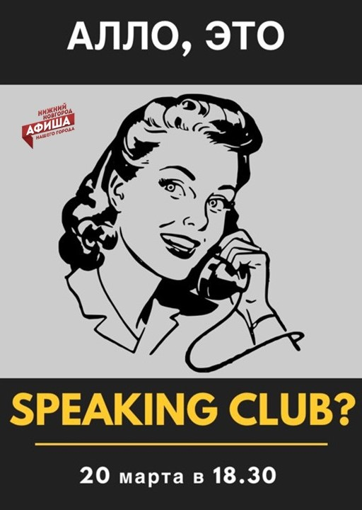 Speaking club. French version!