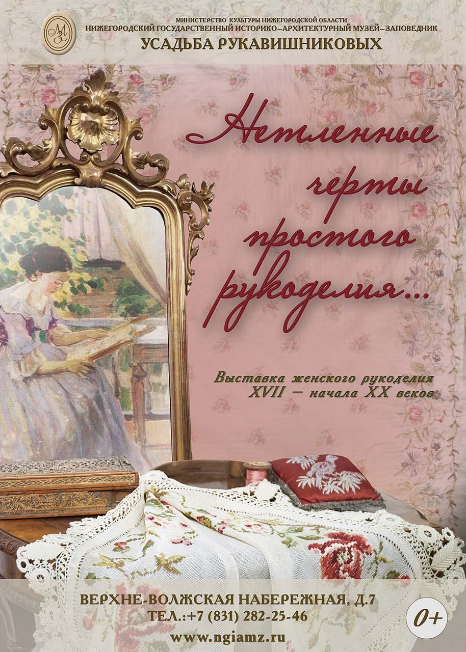 Выставка женского рукоделия XVII — начала XX веков