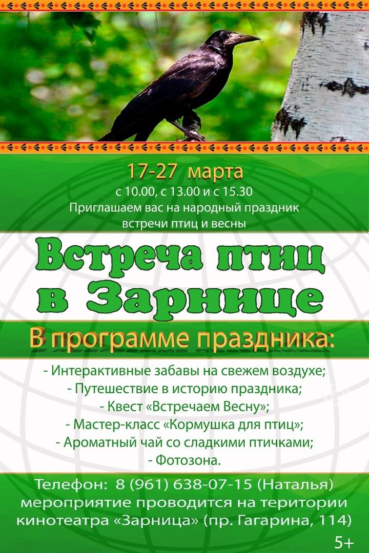 Праздник встречи птиц и весны