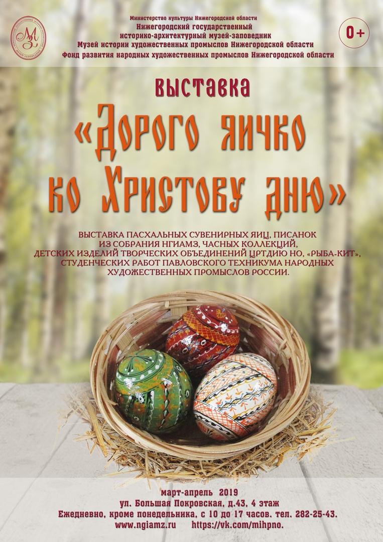Выставка Дорого яичко ко Христову дню