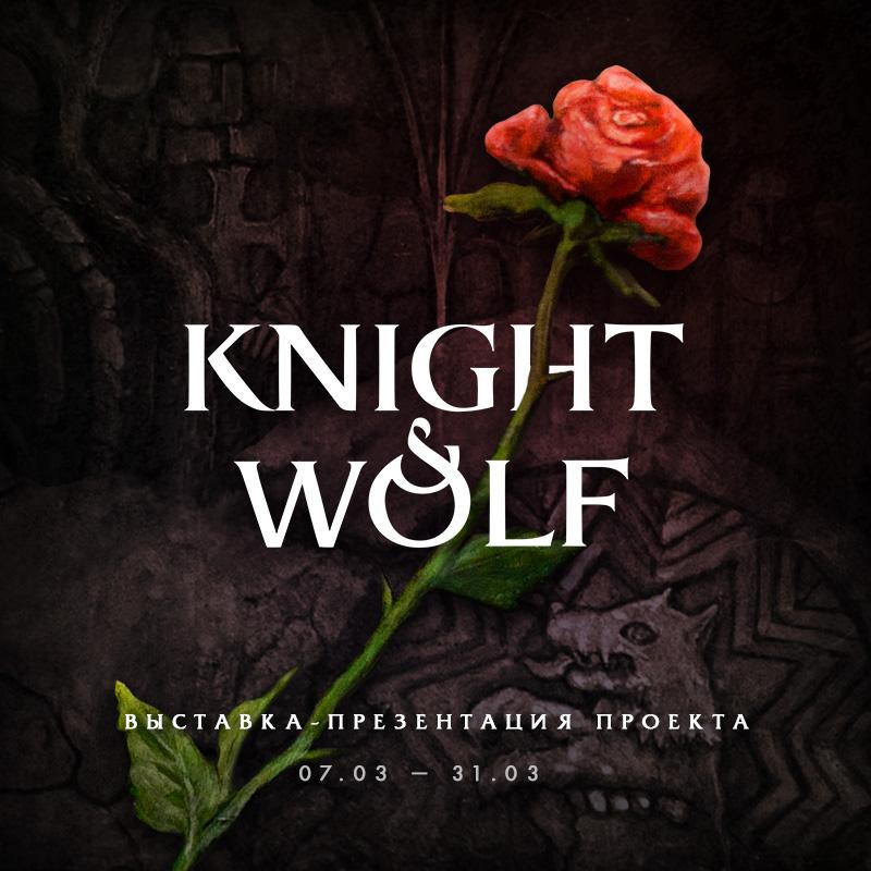 ВЫСТАВКА Рыцарь и Волк