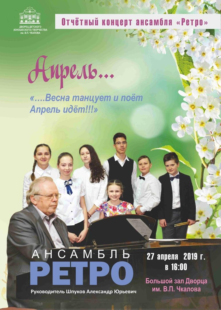 отчётный концерт  Ансамбля «Ретро