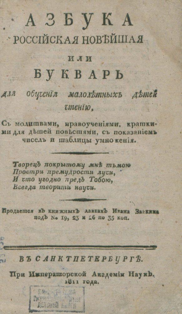 Азбука российская новейшая или Букварь