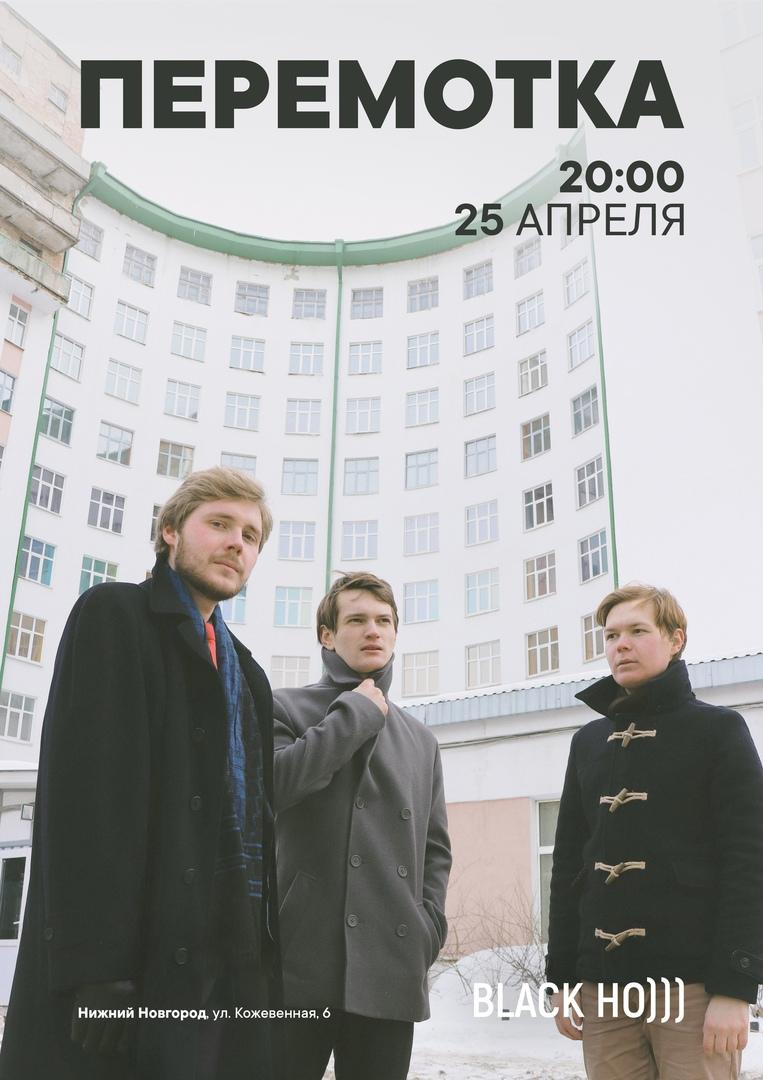 концерт группы Музыка Перемотки
