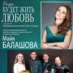 концерт Майи Балашовой