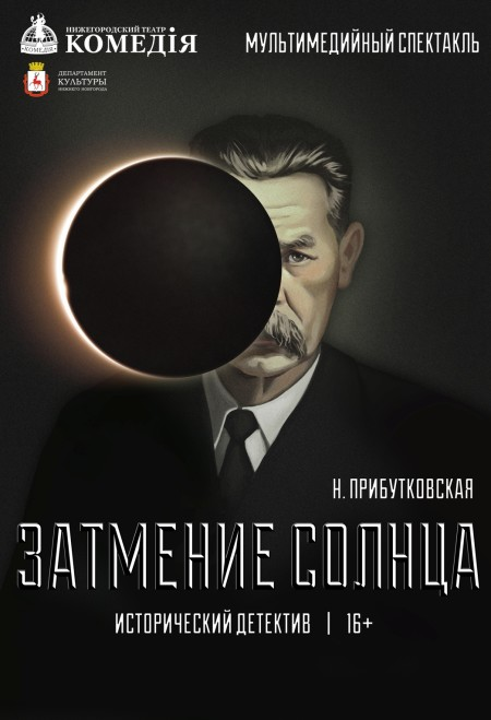Спектакль Затмение солнца (премьера)