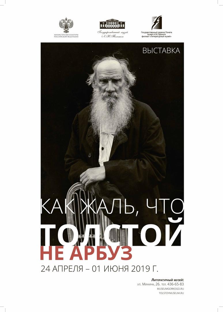 Творческая встреча с праправнучкой Льва Толстого