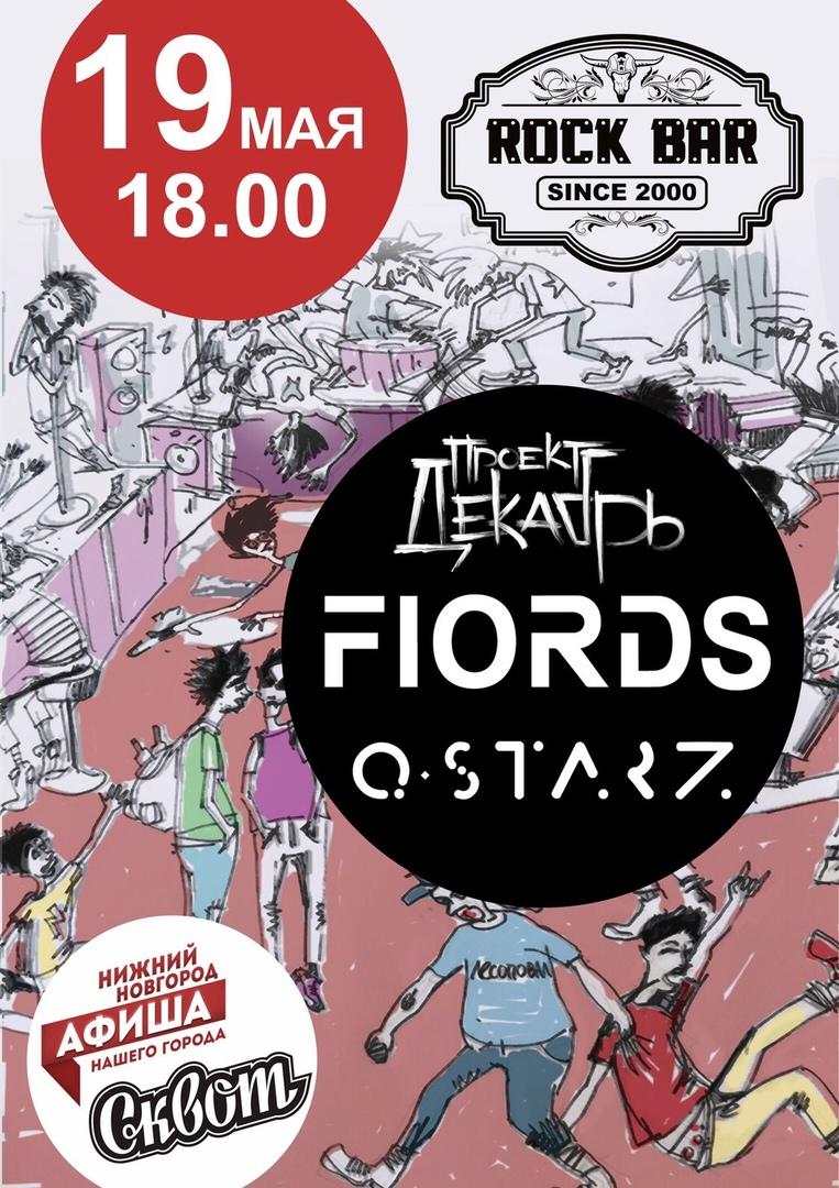выступление групп Fiords/Q•STARZ/Проект Декабрь.