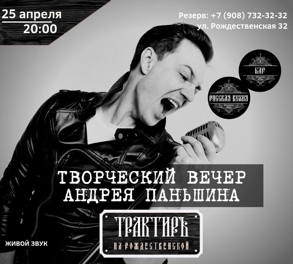 Творческий вечер Андрея Паньшина
