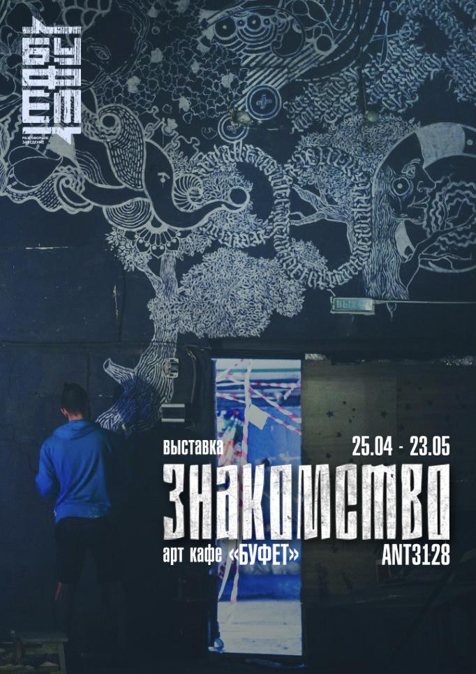Выставка «Знакомство»