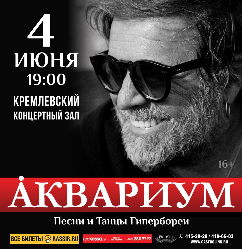 концерт Группа АКВАРИУМ