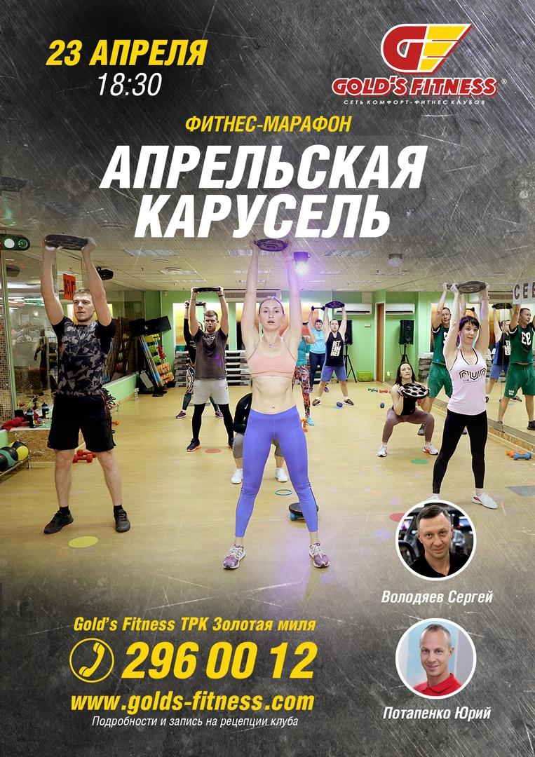 фитнес-марафон «Апрельская карусель»