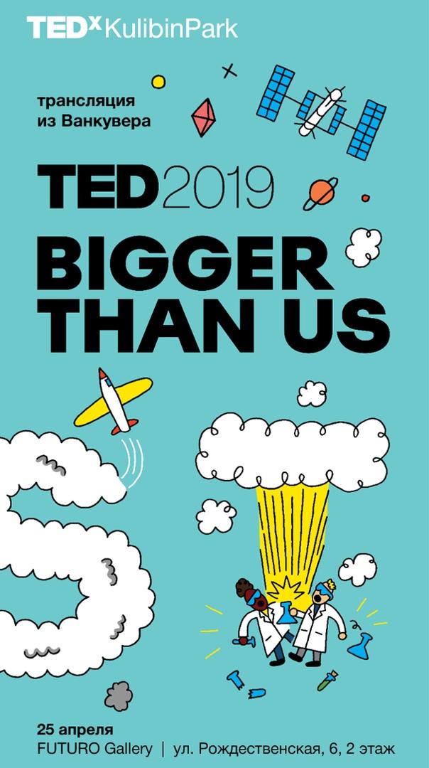 Трансляция всемирно известной конференции TED 2019