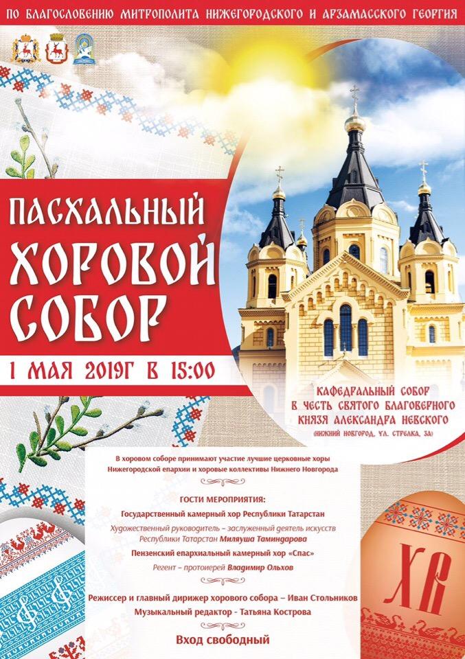 пасхальный хоровой собор