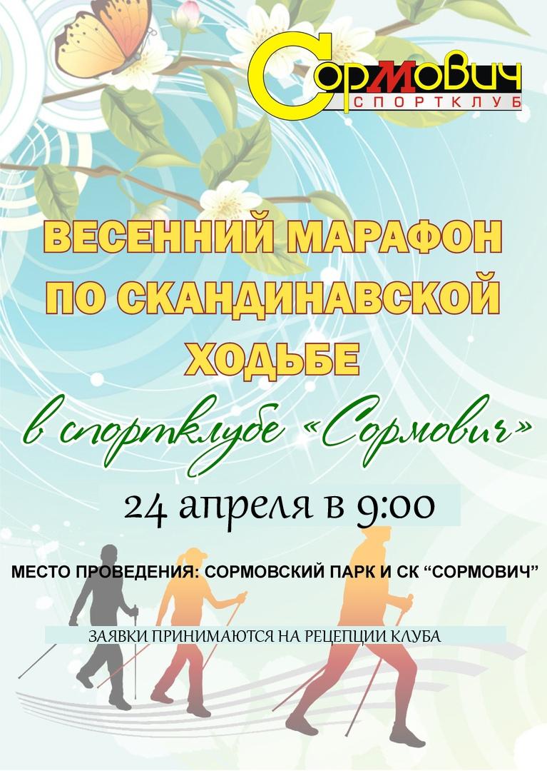 ВЕСЕННий МАРАФОН ПО СКАНДИНАВСКОЙ ХОДЬБЕ