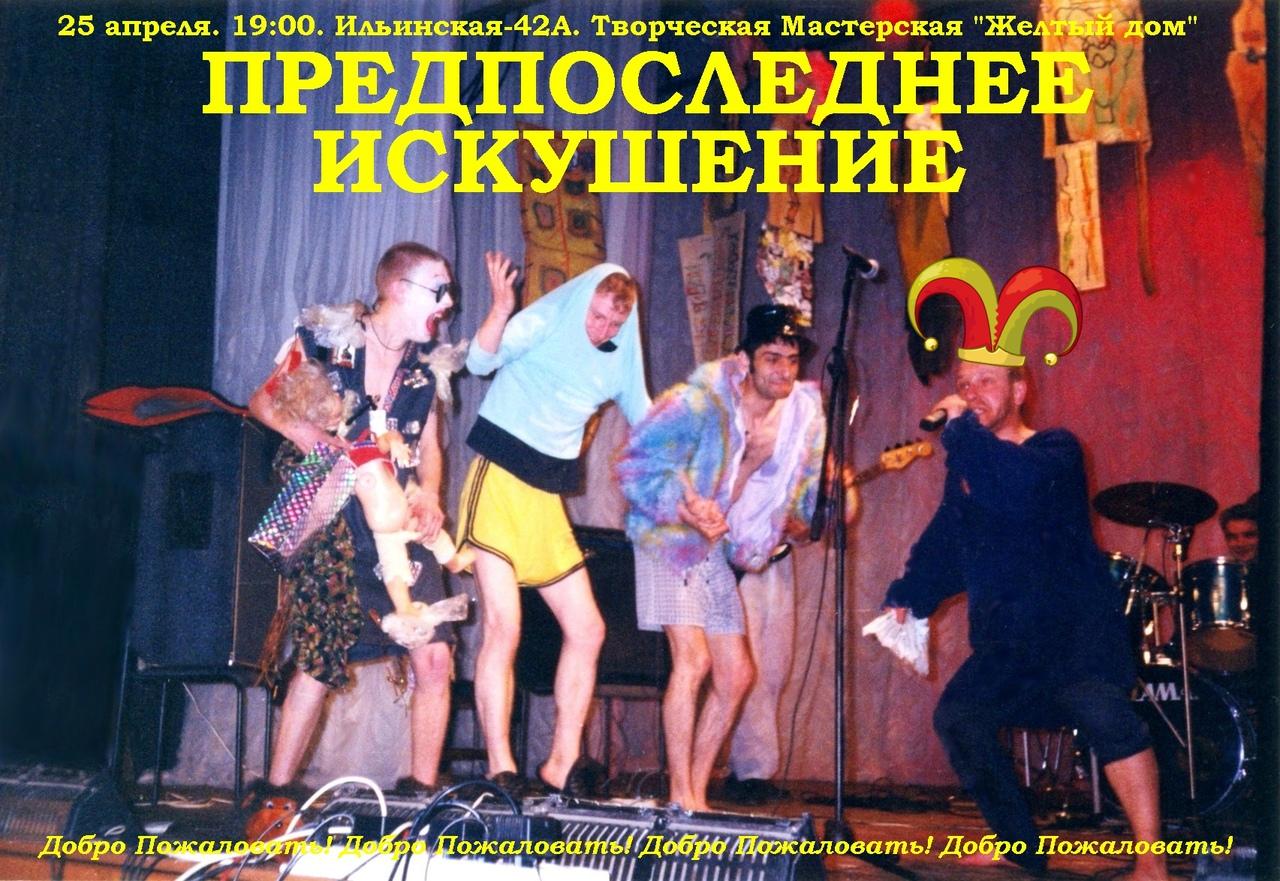 концерт группы ПРЕДПОСЛЕДНЕЕ ИСКУШЕНИЕ