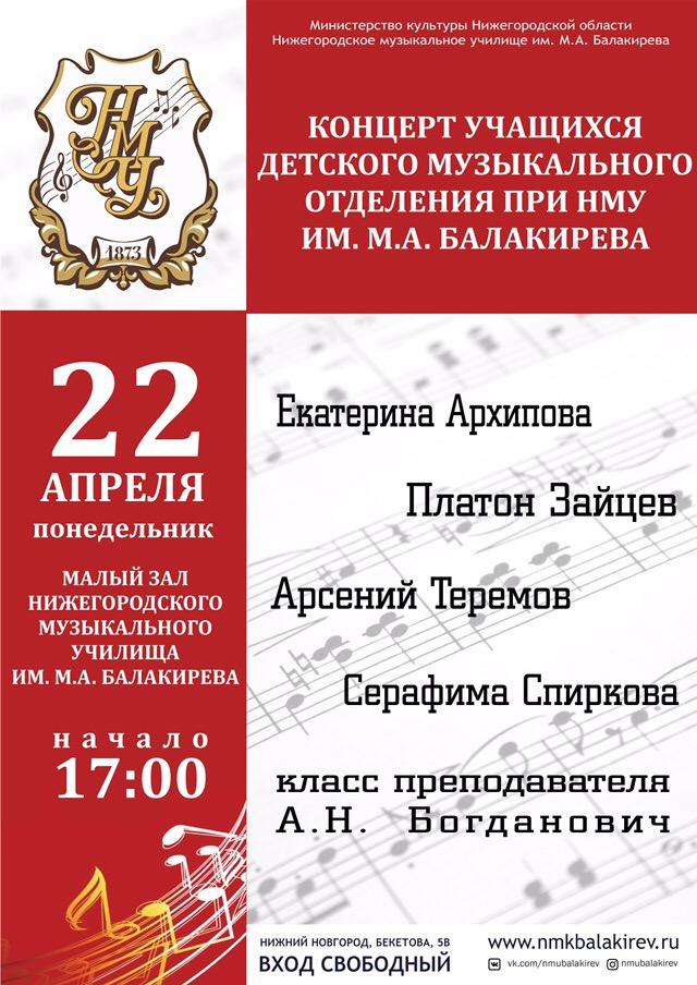Концерт учащихся детского музыкального отделения при НМУ им. М.А. Балакирева.