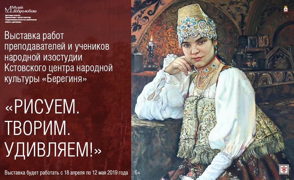 Выставка народной изостудии Кстовского центра народной культуры «Берегиня» «Рисуем. Творим. Удивляем!»