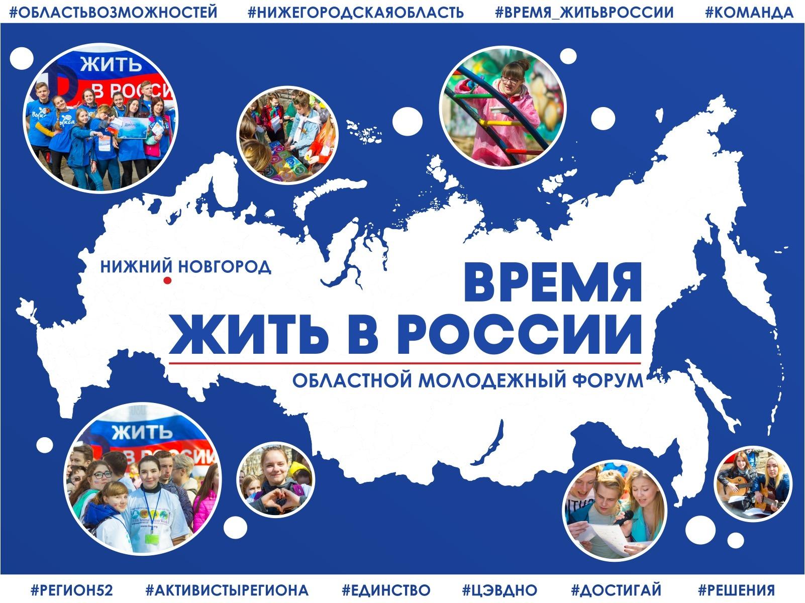 молодёжный форум «Время жить в России»