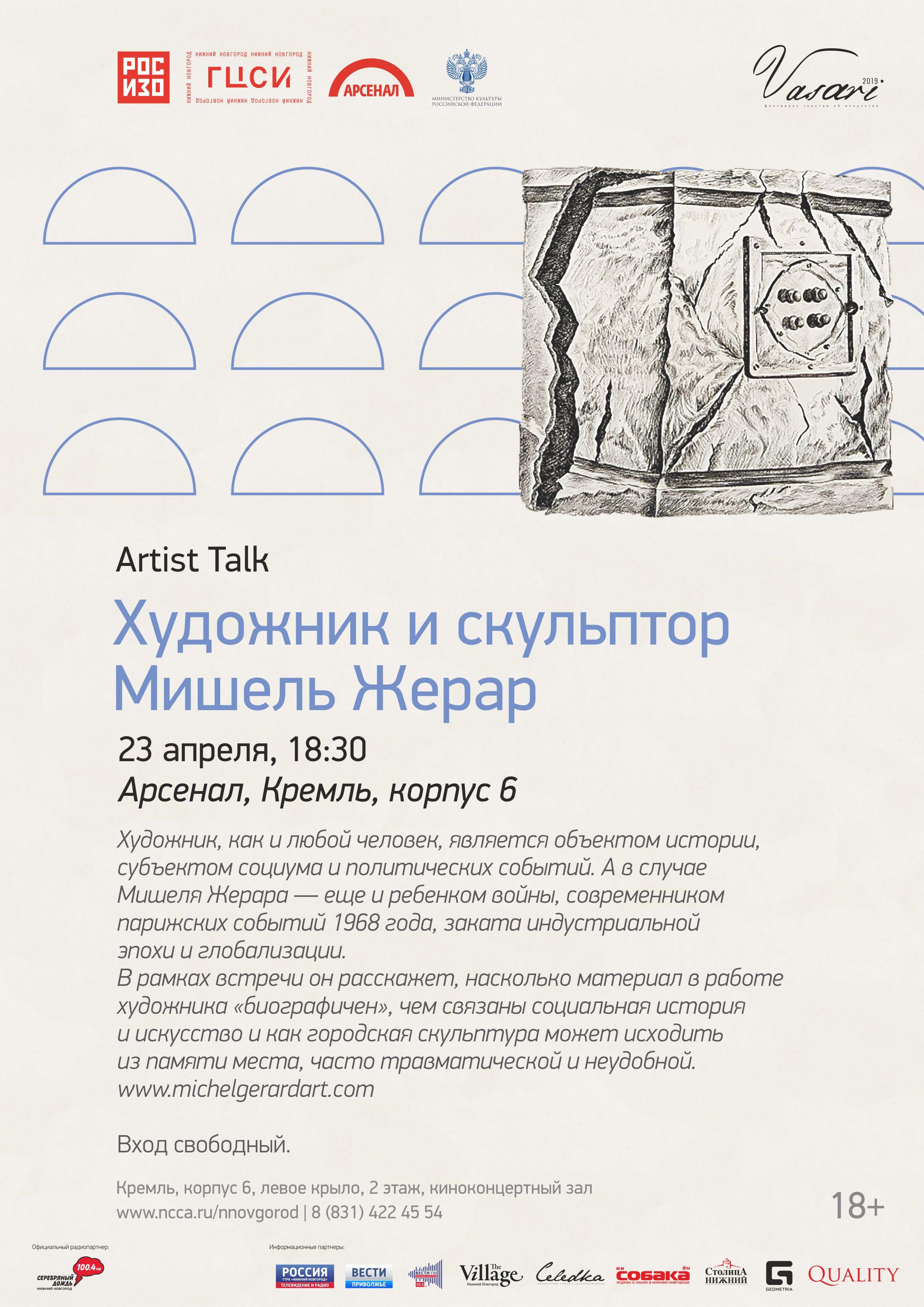 Artist talk c Мишелем Жераром (Michel Gerard)