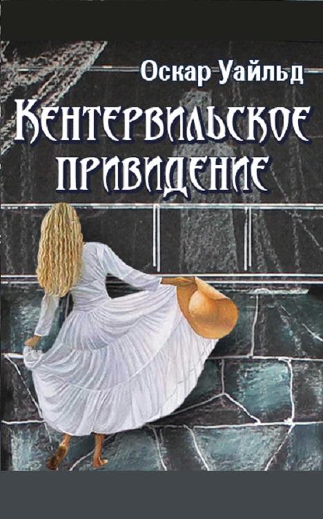 спектакль Кентервильское привидение (премьера)