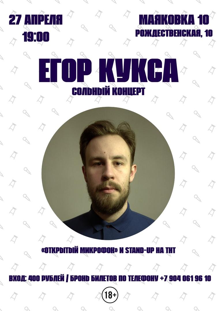 Сольный концерт Егора Куксы