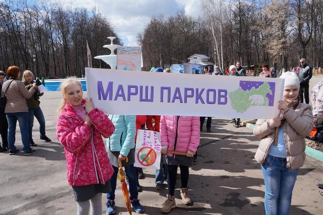 Международная акция «Марш парков»