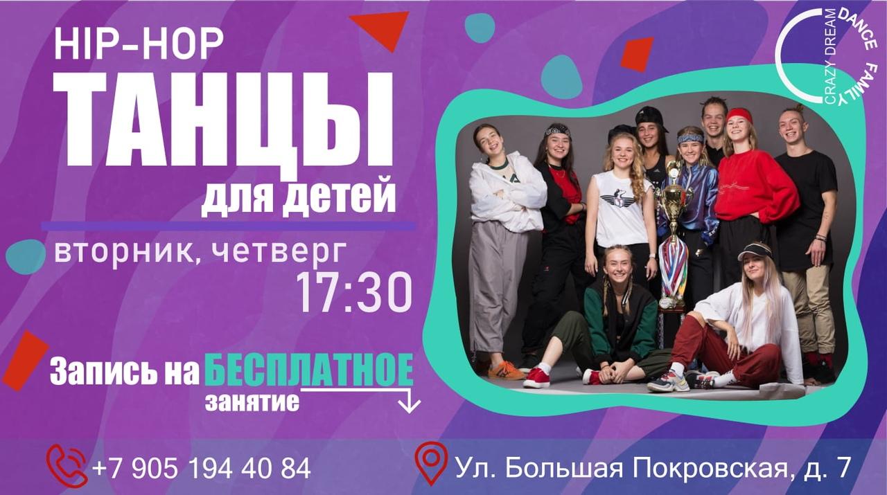 HIP-HOP ТАНЦЫ ДЛЯ ДЕТЕЙ / CRAZY DREAM NN