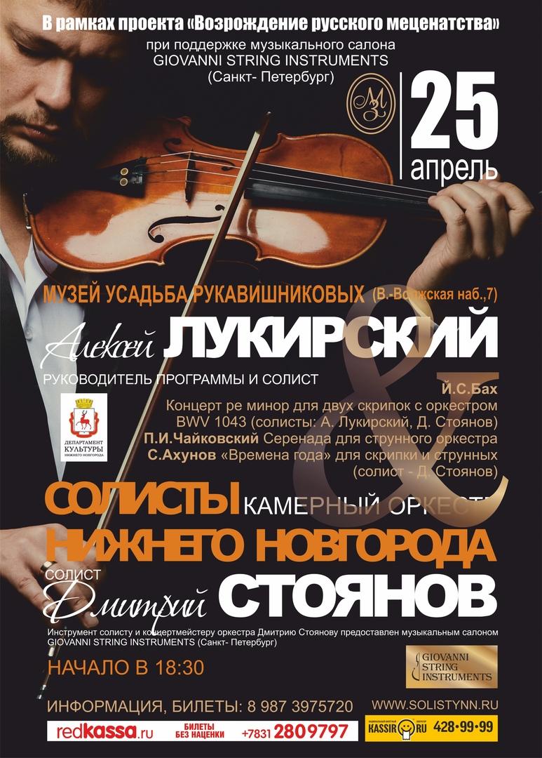 презентация уникального инструмента – скрипки школы Jacques Boquay