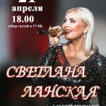 концерт неподражаемой Светланы Ланской!