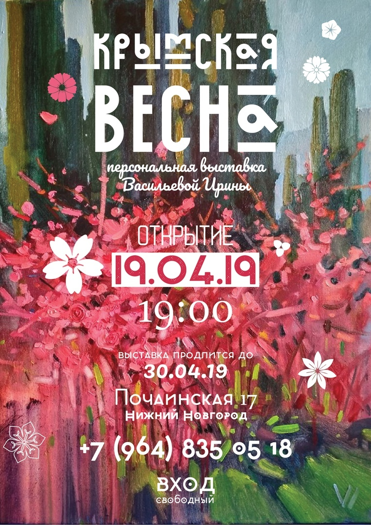 выставка Крымская весна