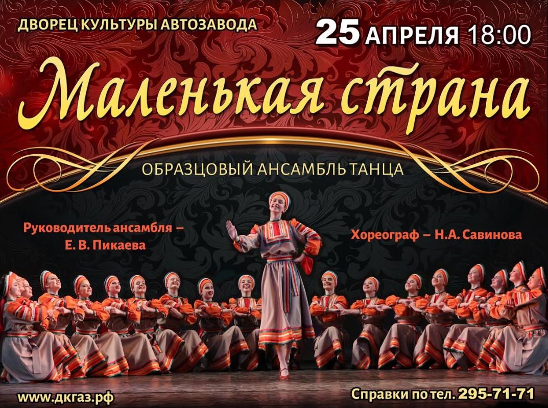 концерт образцового ансамбля танца «Маленькая страна»