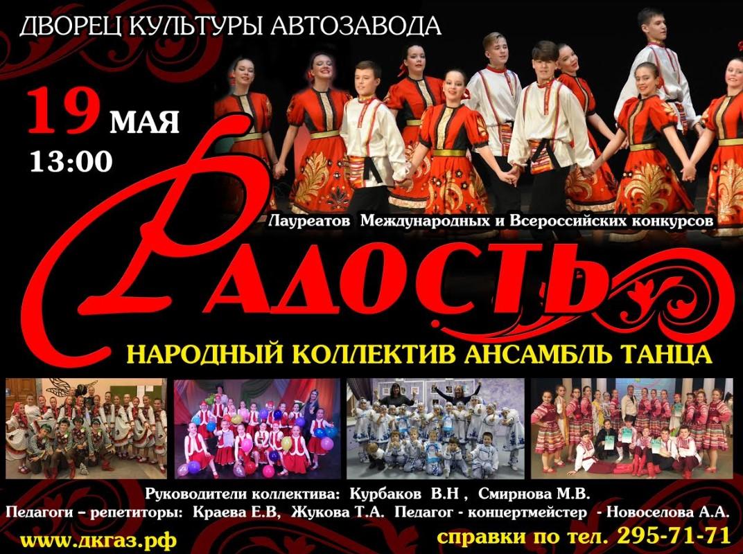 отчетный концерт народного коллектива ансамбля танца «Радость»
