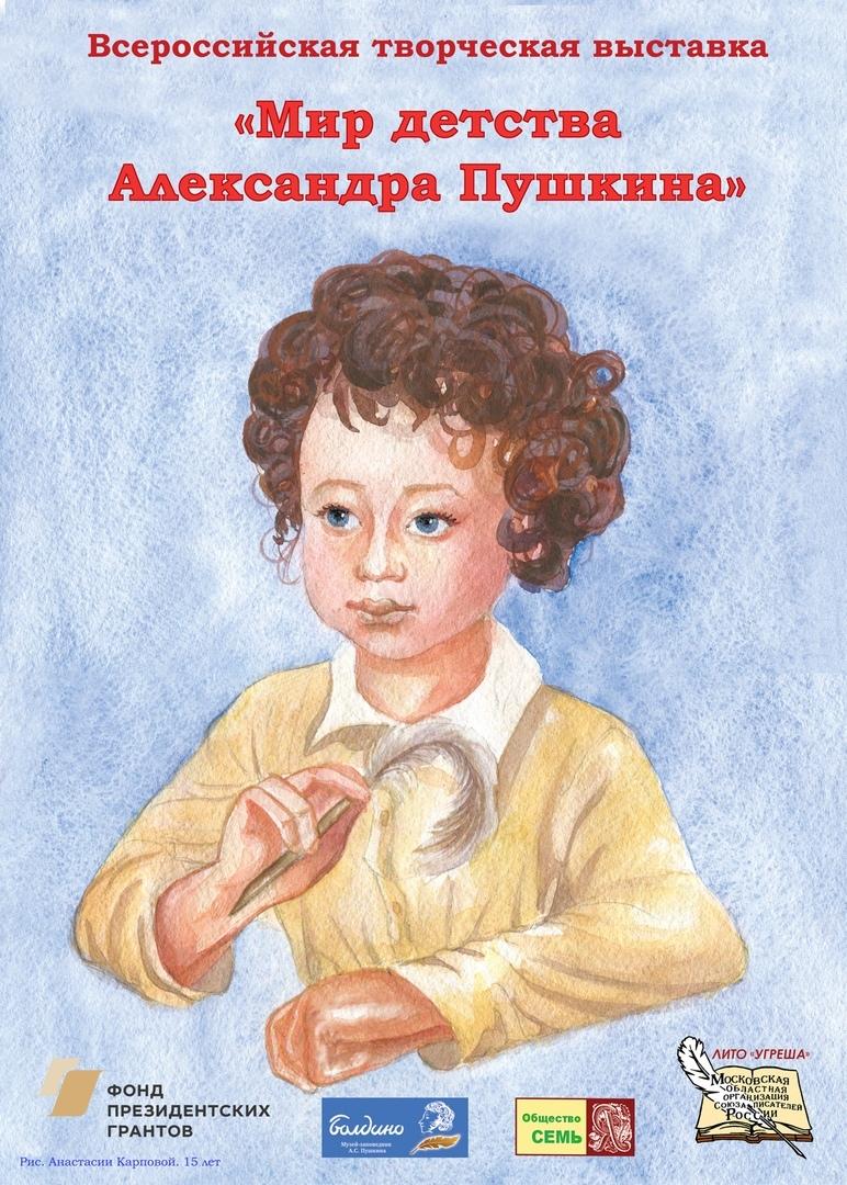 презентация Всероссийского творческого проекта «Мир детства Александра Пушкина»