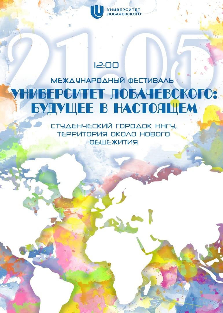 студенческий фестиваль «Университет Лобачевского: будущее в настоящем»