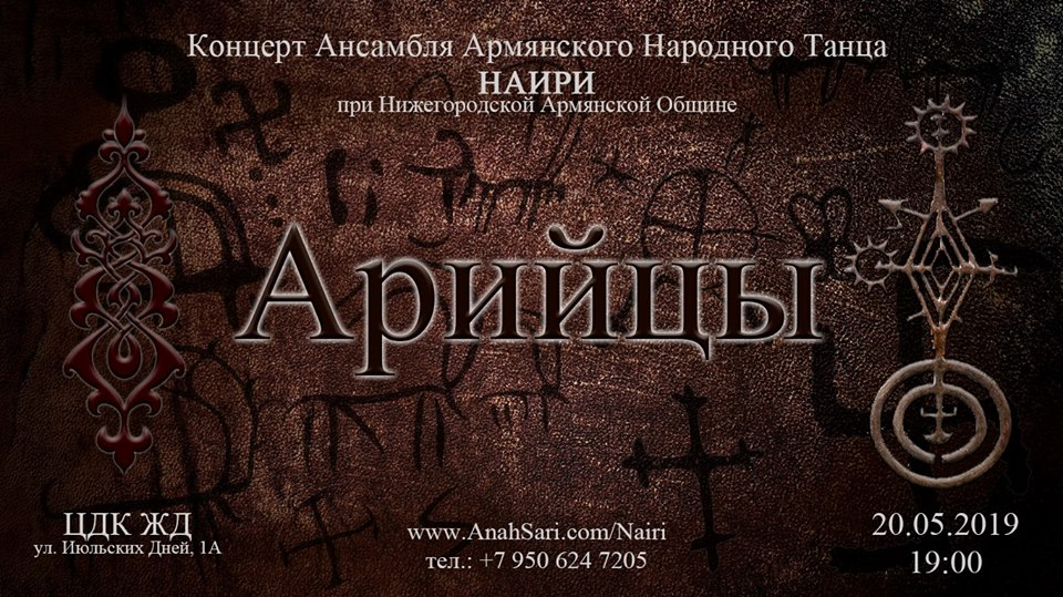 Концерт Ансамбля Армянского Танца НАИРИ