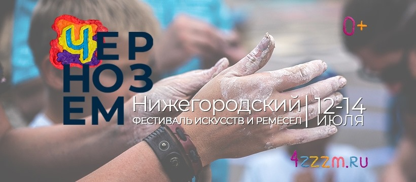 фестиваль Нижегородский Чернозём