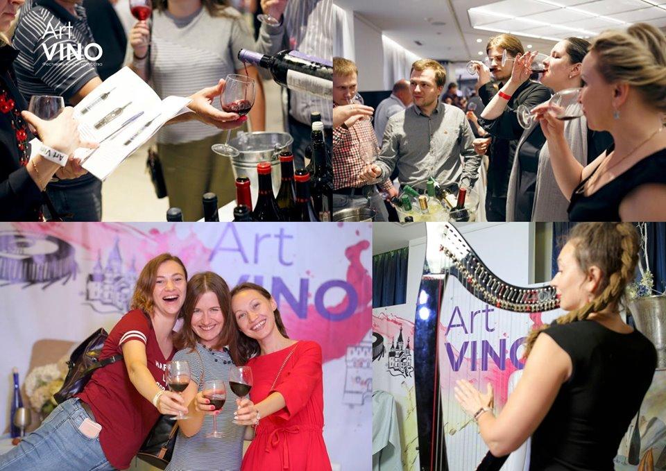 Второй фестиваль вина и искусства ART VINO 2019.