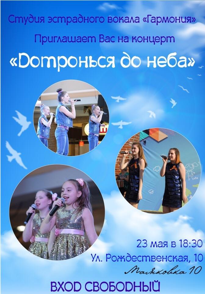 концерт студии эстрадного вокала Гармония