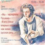 праздник «Мы – наследники Пушкина: