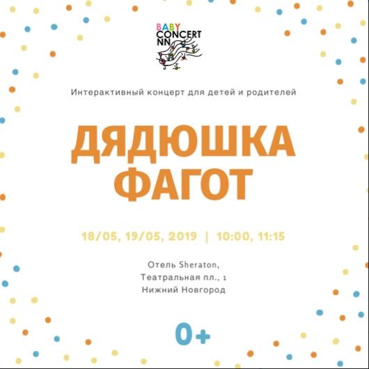 Интерактивный концерт «ДЯДЮШКА ФАГОТ»