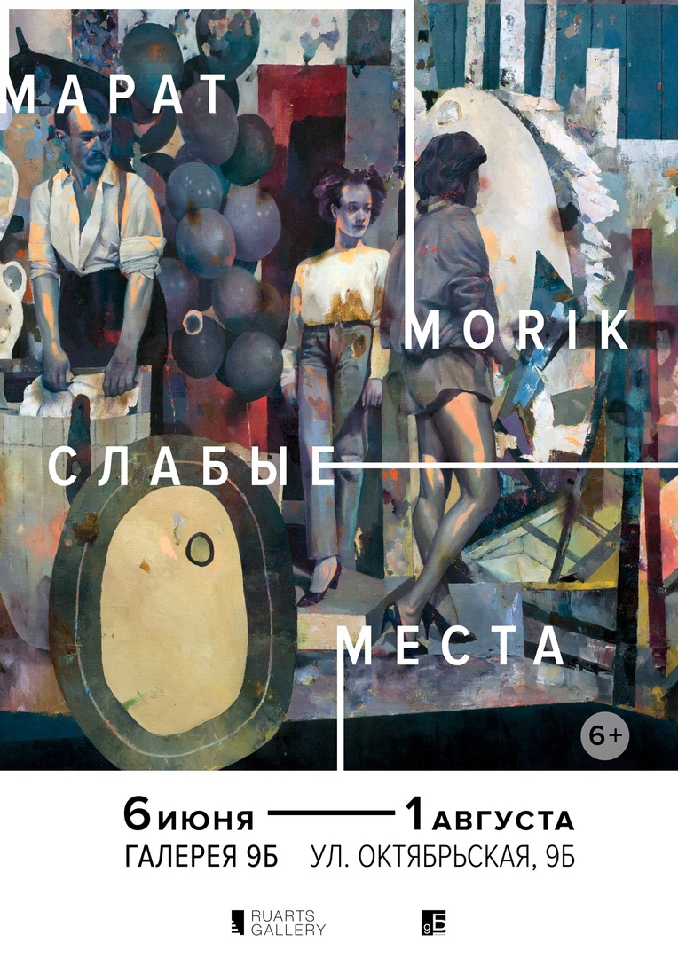 выставка Марата Морика «Слабые места»