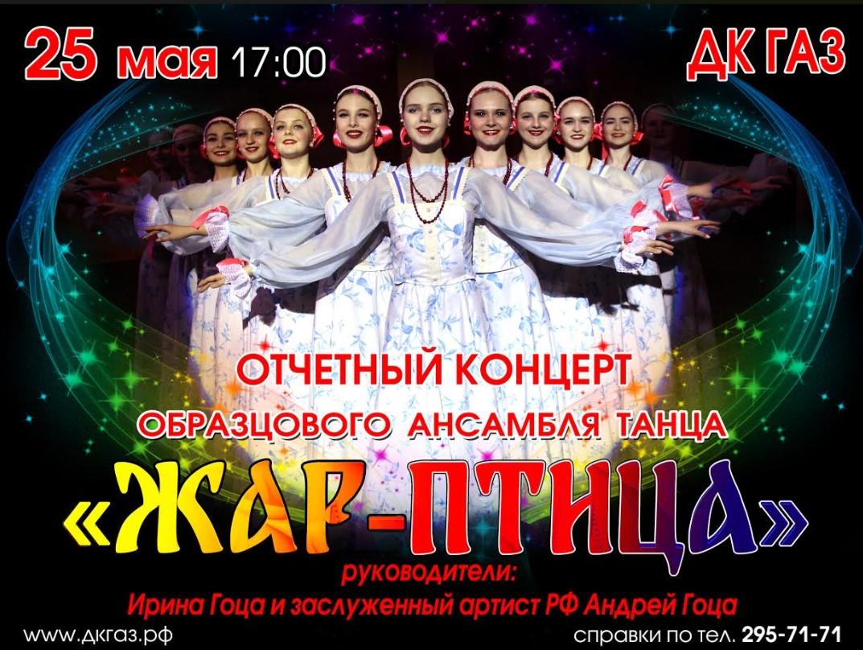 Отчетный концерт ансамбля танца «Жар-птица»